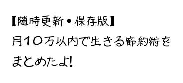 【衝撃】月10万円以内で生きられる節約術をまとめたよ!【随時更新】
