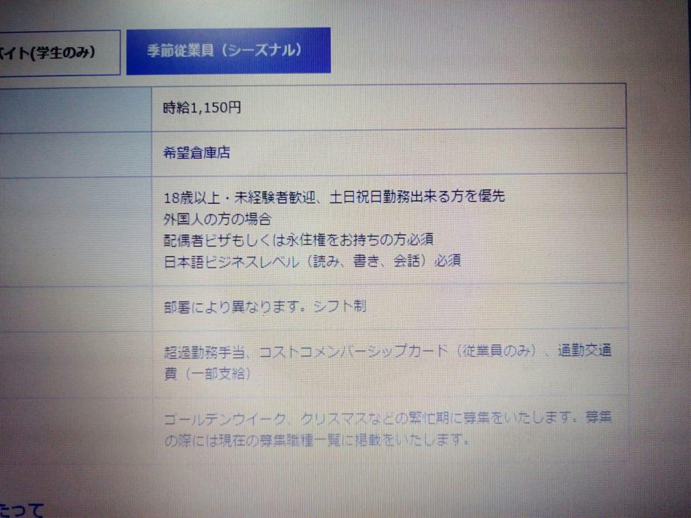 コストコのシーズナル従業員に応募してみた→結果www