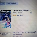 X-Power~四次元肉体進化~を読んだよ!!すげぇセールスっぷりだ。笑