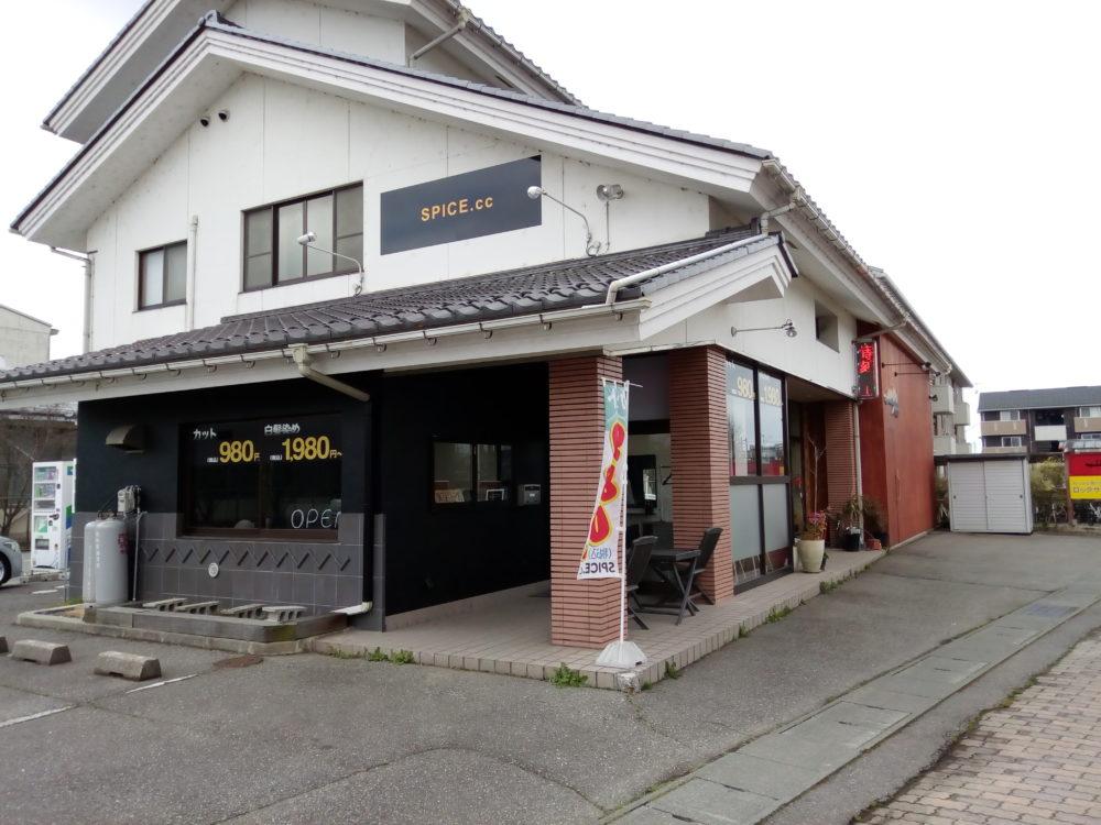 小松市の安くて良い感じなヘアカット屋「SPICE.cc」を徹底レビュー【980円】
