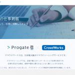progateがクラウドワークスと繋がっていて感動しました。なんて親切な世界。