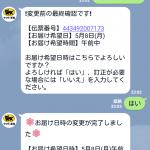 クロネコヤマトのLINEすげぇ!めちゃ便利だよ!!