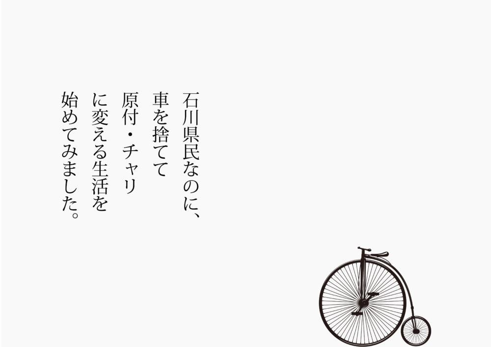 石川県民、40キロしか出ない原付生活