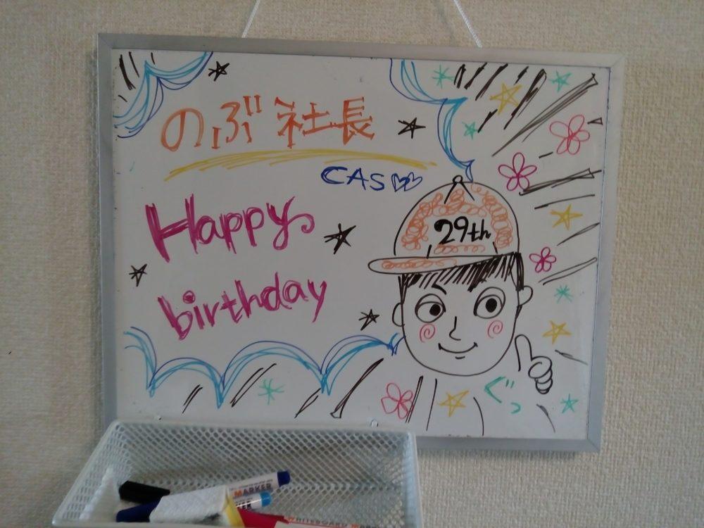 29歳の誕生日!!お祝いしてもらえて、超嬉しかった!ヽ(`Д´)ノ