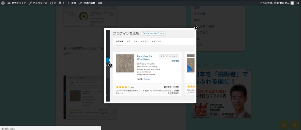 wordpressの記事中の画像を、拡大出来るようにしてみたよ!!ヽ(`Д´)ノ