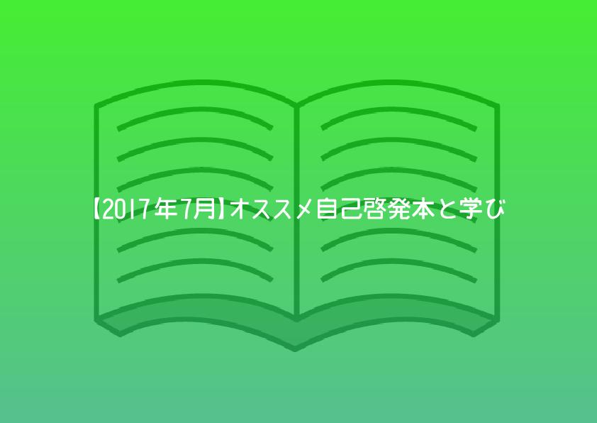 【2017年7月】オススメ自己啓発本から学びや効果をピックアップ!!