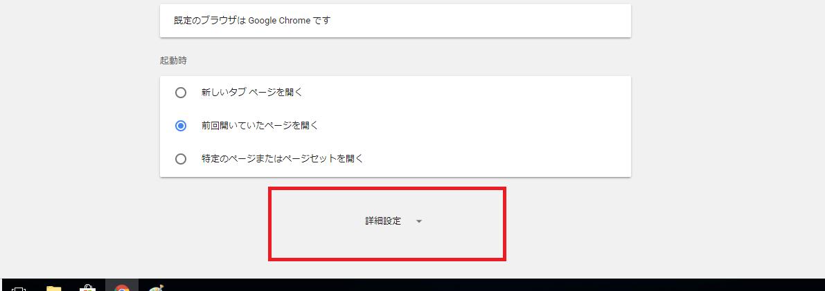 Googlechrome詳細設定