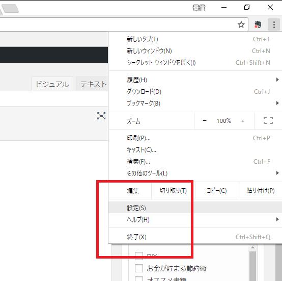 Googlechrome設定