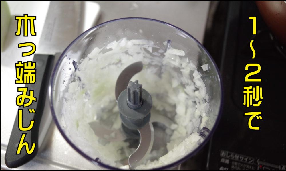 recolteのみじん切り器:1秒で木っ端微塵
