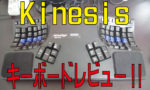 【衝撃】キネシス(kinesis)のキーボードを買ったのでレビューするぞおおお!【中古でもOK】