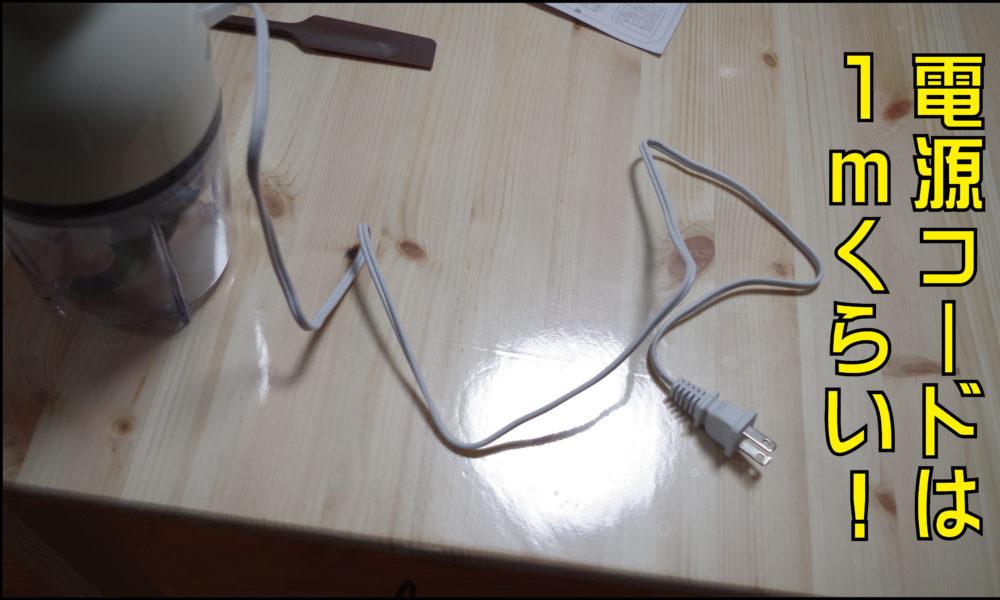 電源コード-01