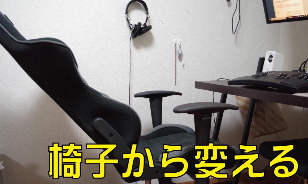 椅子から変える