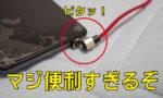 【人生変わる】マグネット式充電ケーブルがマジでおすすめすぎるぞ!断線もしない!
