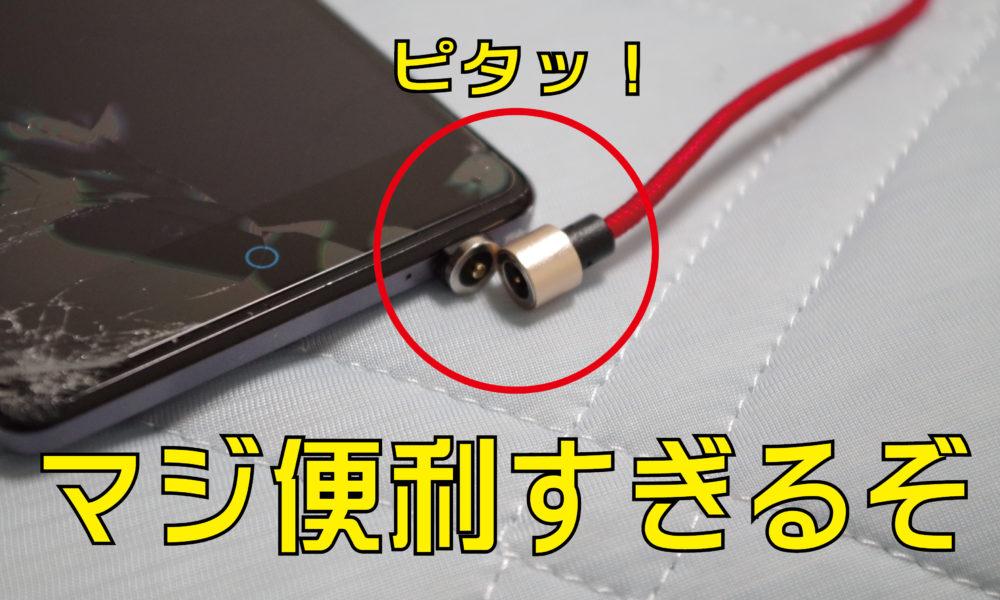 このマグネット充電ケーブルおすすめすぎる!GIF画像を使って紹介!