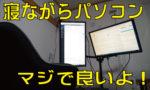 【理想の環境】寝ながらパソコンを自作する方法!椅子から順番に変えていくべし!