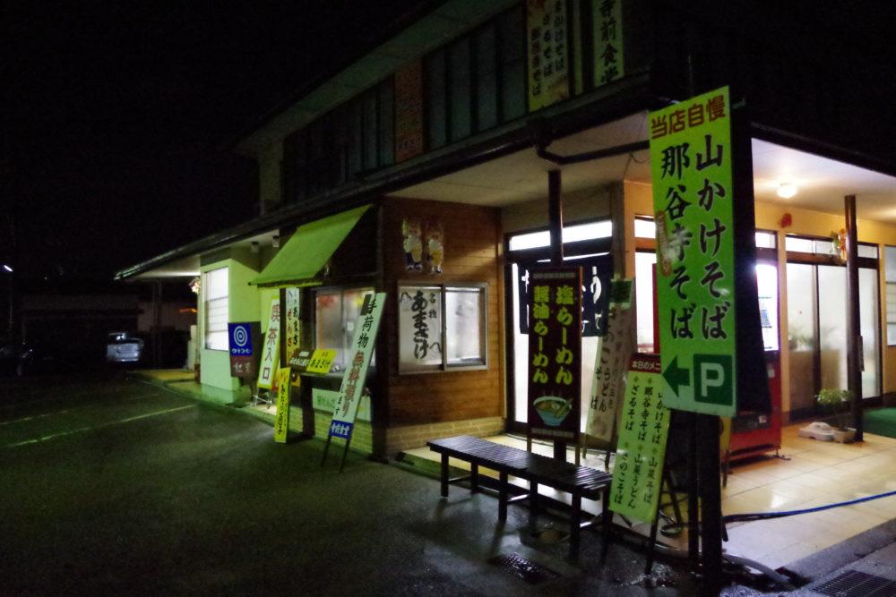 那谷寺の前のお店