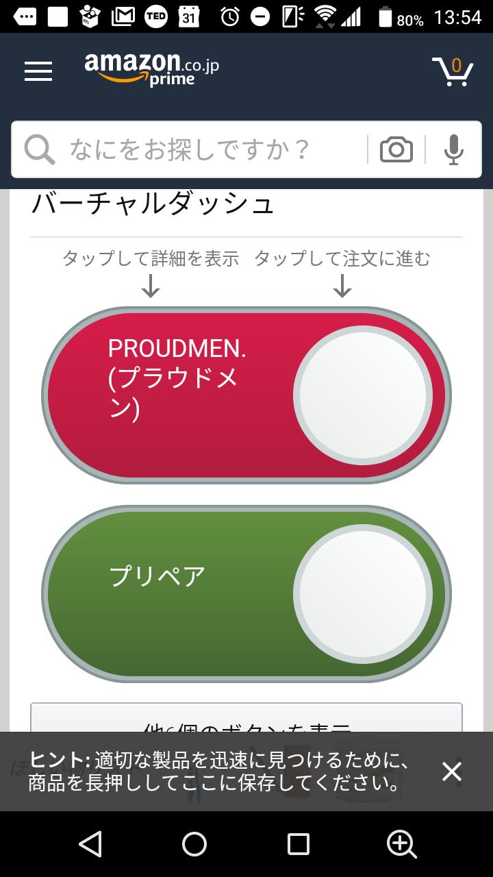 Amazonのバーチャルダッシュボタンがマジで便利すぎるぞ!めちゃ効率化される!