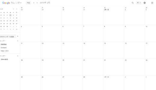 予定を忘れてしまう・タスク管理が苦手な方へ。Googleカレンダーのススメ。