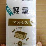 ニトリの2000円激安マットレスの評価:品質は大丈夫?