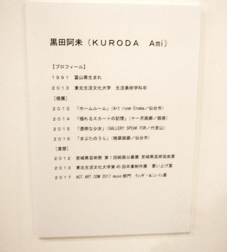 金沢湯涌創作の森 黒田阿未 プロフィール