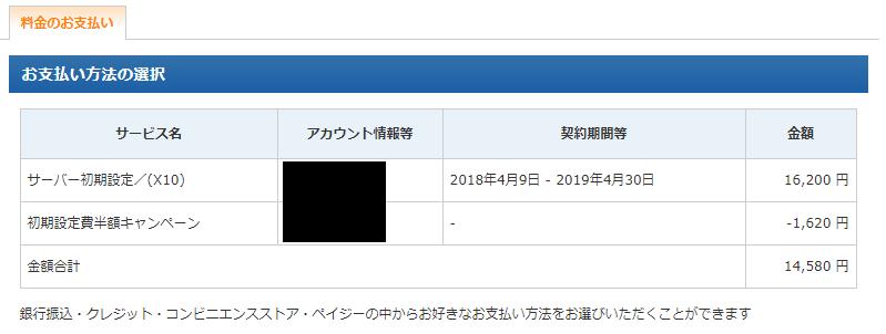 エックスサーバー本登録