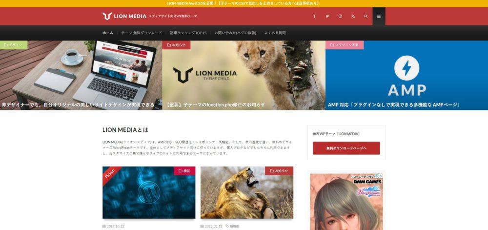 ライオンメディア