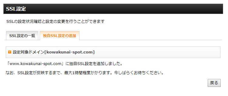 独自SSL設定申請完了