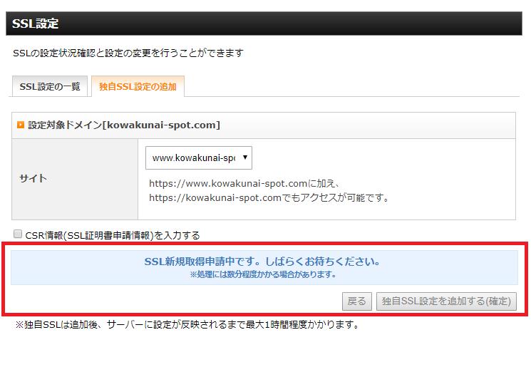 独自SSL設定申請中