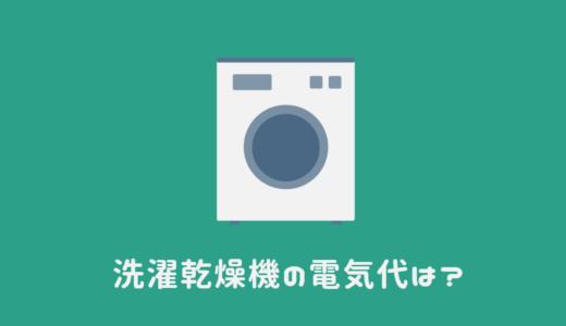 洗濯乾燥機の電気代は?毎日使った場合の目安金額について