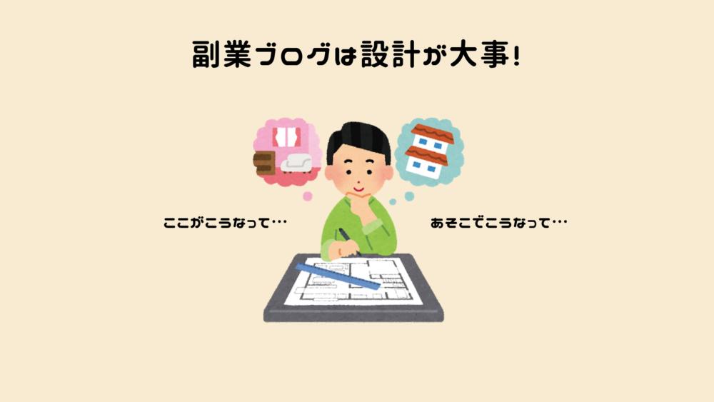 副業ブログの設計