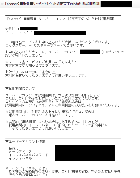 エックスサーバー登録メール
