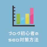 ブログ初心者のSEO対策方法アイキャッチ画像