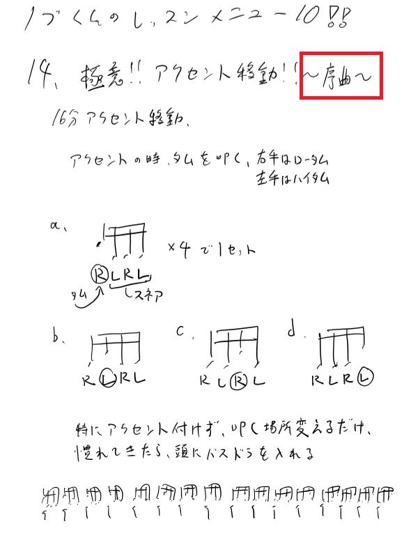 24日目ドラム練習メニュー
