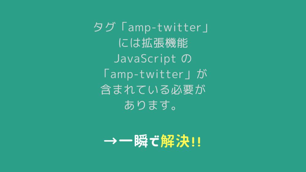 タグamp-twitterの解決策