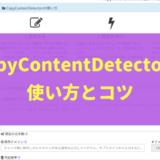 CopyContentDetectorの使い方とコツ
