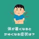 温熱蕁麻疹