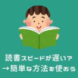 読書スピードが遅い→簡単な方法を使おう