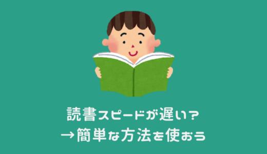 「読書スピードが遅い」→簡単な方法で解決します
