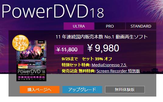 動画再生ソフト・パワーDVDの画像