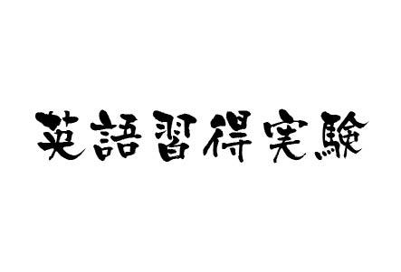 【英語学習】三ヶ国語話せるお姉さんからのアドバイス【62時間目】