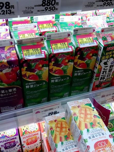 【連載二日目】野菜ジュースと一日一食生活にしたらどうなるか?【勝手に実験】