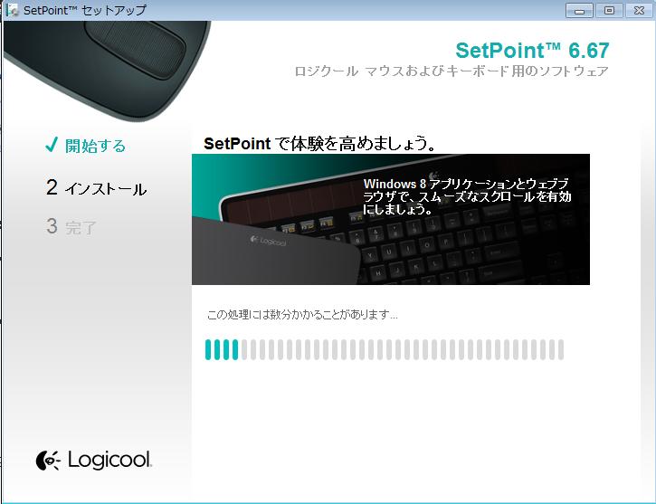 Setpoint ダウンロード2