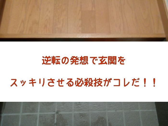 玄関の靴の揃え方に逆転の発想を採用→家族を怒らなくても勝手に揃う仕組みに