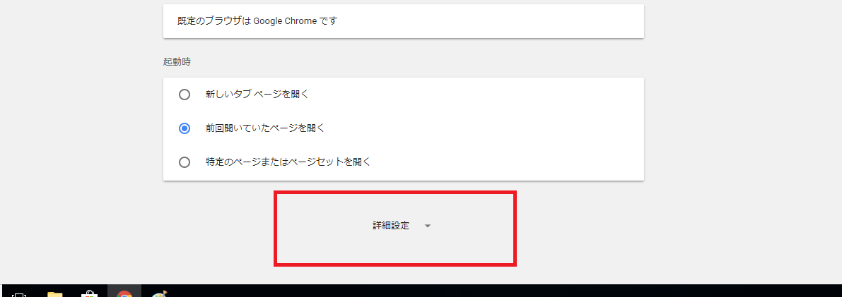 Googlechrome詳細設定