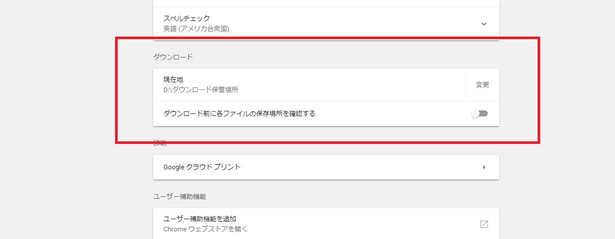 Googlechromeダウンロード先変更