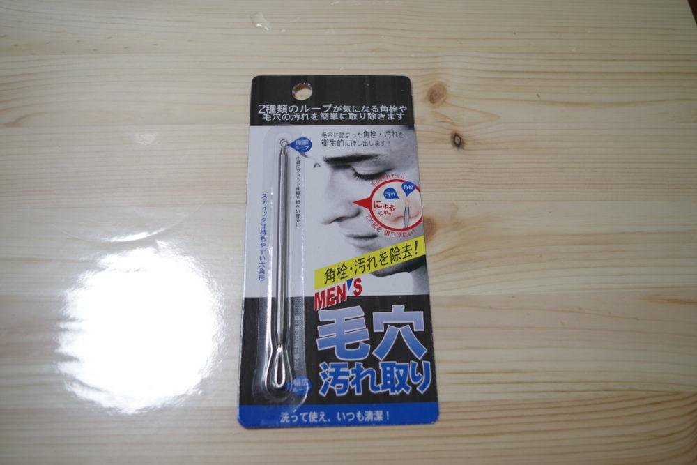 【角栓取り】ダイソーやセリアで買える100均角栓除去道具で、めちゃめちゃとれることが発覚!スティックの使い方も解説。