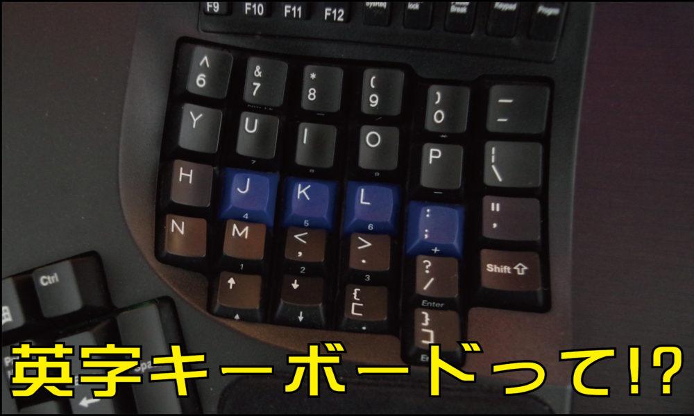 英字キーボードって