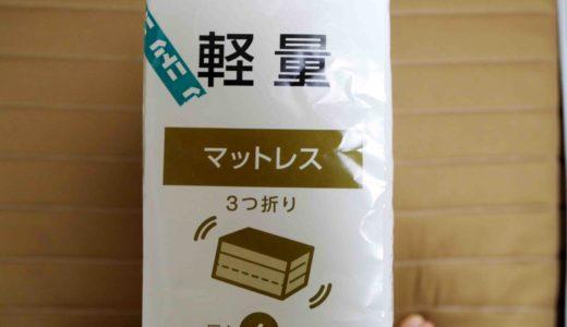 ニトリのマットレスの評判は?2000円マットレスを購入してみたら想像以上だった!