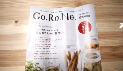 大東建託の無料雑誌「GO.RO.NE」の内容。気に入ってしまいました。