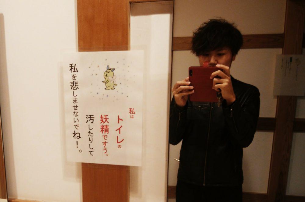 金沢湯涌創作の森 トイレの妖精と僕 杉野貴信
